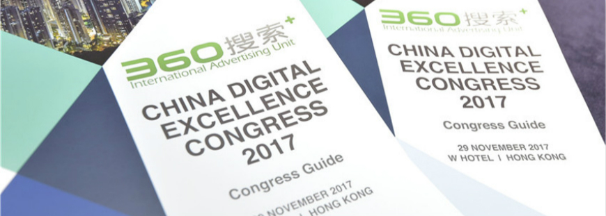 Westwin Invited to Qihoo 360 SEM Event in Hong Kong