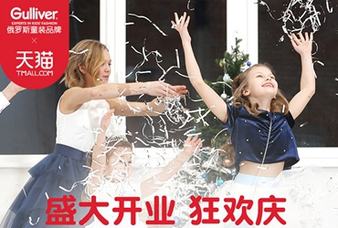 Gulliver: Creating an Integrated Weibo Campaign for Russian Kids Clothing Brand