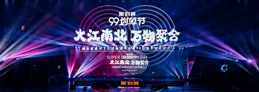 Alibaba Launches New E-Commerce Festival on 9/9